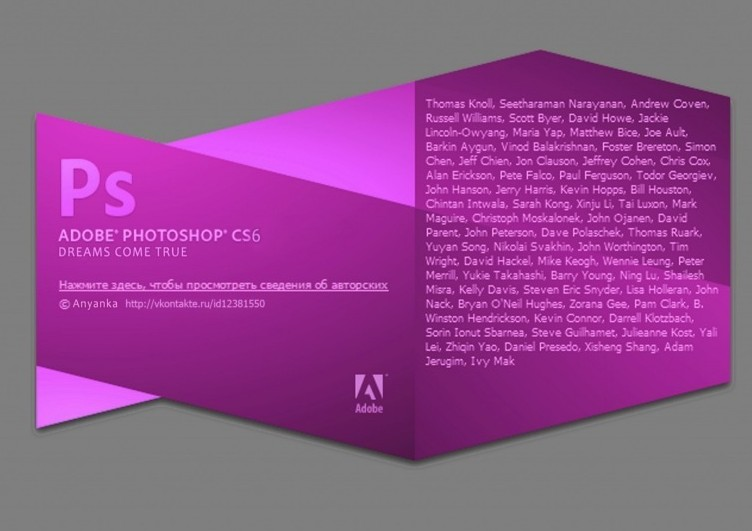 Adobe_Photoshop_CS6_Beta
